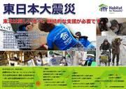 flyer_cc_tohokufundraisingcampaign_20111015.jpg
