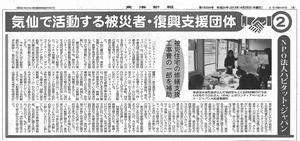 20120426Tokaishinpo.jpg