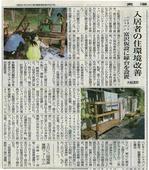 Tokaishimpo_20120829.jpg