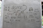japanhopebuilders12_20120909 (37).jpg