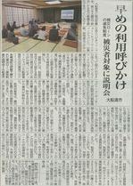 tokaishinpo20121017consultation.jpg