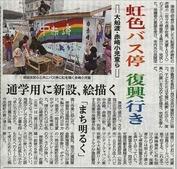 iwatenippouakasakibusstop20121118.jpg