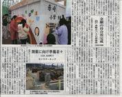 tokaishinpoakasakibasustop20121118.jpg