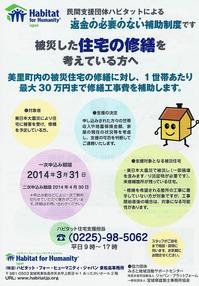 MisatoHomeRepair1.jpg