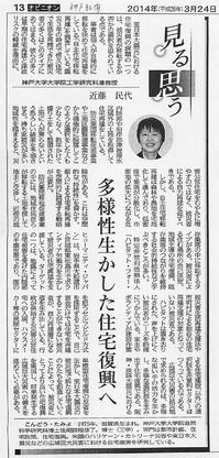 Kobeshinbun20140324.jpg