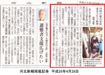 Kahoku newspaper.png