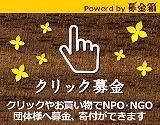 Click_Bokin_160_125.jpg
