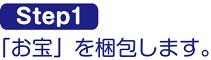 Step1-Otakara.png