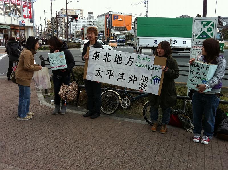 Kyogai_20110317.jpg