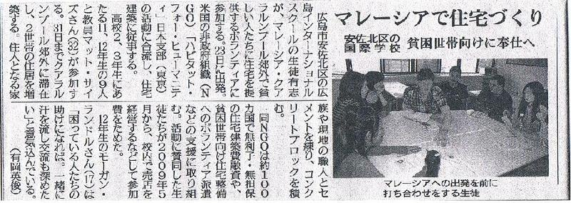 中国新聞20110521_1.JPG