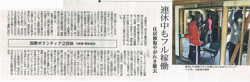 Iwatenichinichishinbun_20110504.jpg