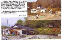 20120530ThanksLetter_Ofunato.jpg