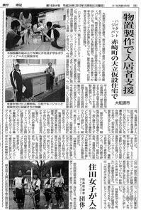tokaishinpo_20120508.jpg