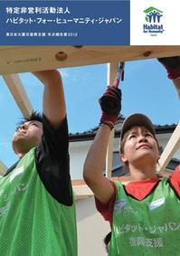RebuildingJapan2012-cover.jpg
