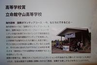 Ritsumori20131213 (6).jpg