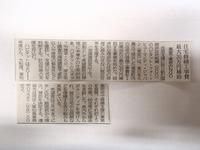 Kahokushinpo20140302.jpg