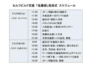SBDPSchedule.jpg