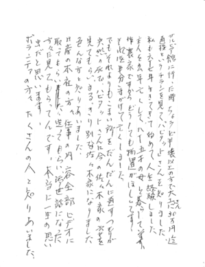 letter page 1.png