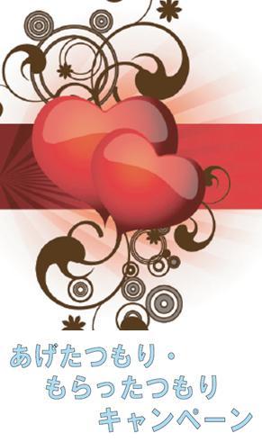 daiwahousekawagoe_donationcampaign_2011020714.jpg