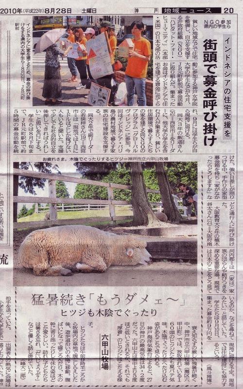 harapan%20habitat_newspaper_20100906.jpg