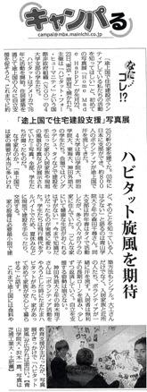 mainichi0118.jpg