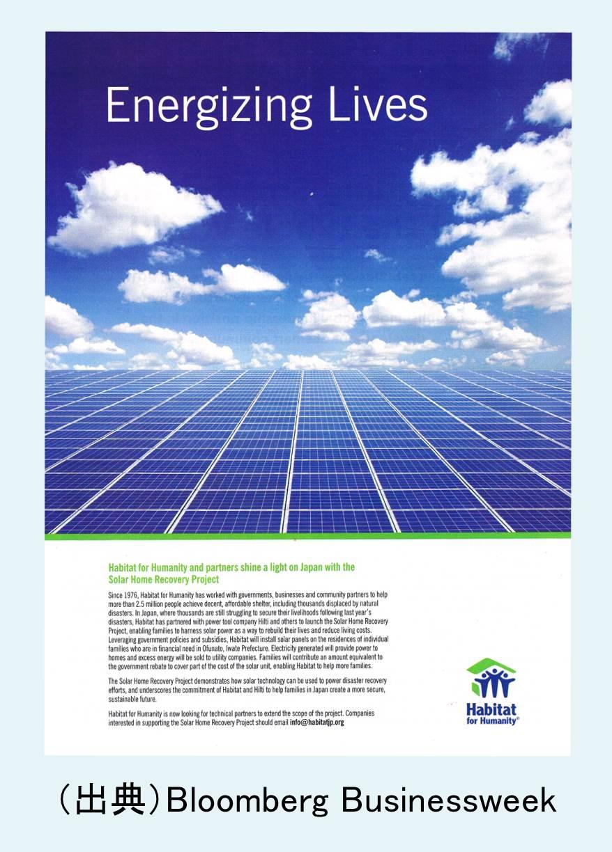 solarprojectbbgbusinessweek20121123.jpg